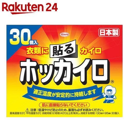 カイロ/ホッカイロ 貼る レギュラー 30個入【楽天24】