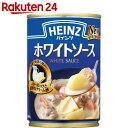 ハインツ ホワイトソース 290g【楽天24】[ハインツ ホワイトソース(缶詰)]