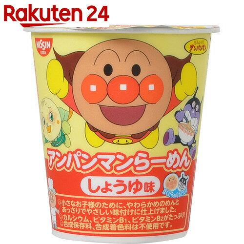 日清食品 アンパンマンらーめん しょうゆ味 33g×15個【イチオシ】