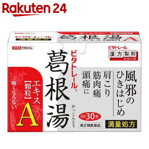 【第2類医薬品】ビタトレール 葛根湯エキス顆粒A 30包【イチオシ】