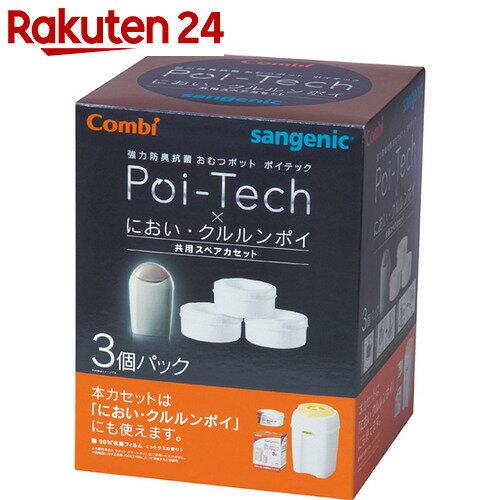 コンビ 強力防臭抗菌おむつポットポイテック・においクルルンポイ 共用スペアカセット 3個パック【イチオシ】