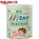 森永 ARミルク 820g【楽天24】[森永乳業 フォローアップミルク(粉末)]【イチオシ】