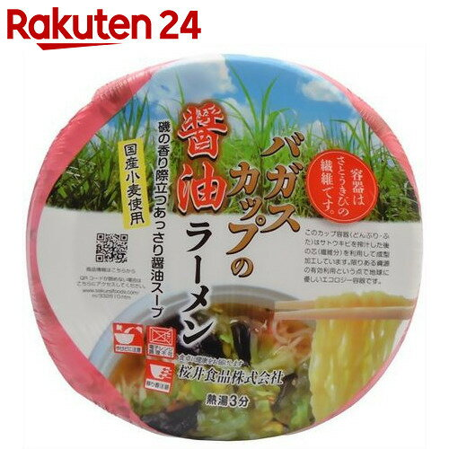 桜井食品 バガスカップの醤油ラーメン 79g【楽天24】