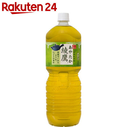 綾鷹 2L×6本【楽天24】【ケース販売】[コカ・コーラ 緑茶(清涼飲料水)]
