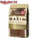 マキシム アロマセレクト 袋 180g【楽天24】[MAXIM(マキシム) コーヒー(インスタント)]【ag07ice】