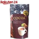 プレス・オールターナティブ ココア 低脂肪タイプ 130g【楽天24】[ココア コーヒー・ココア COCOA]