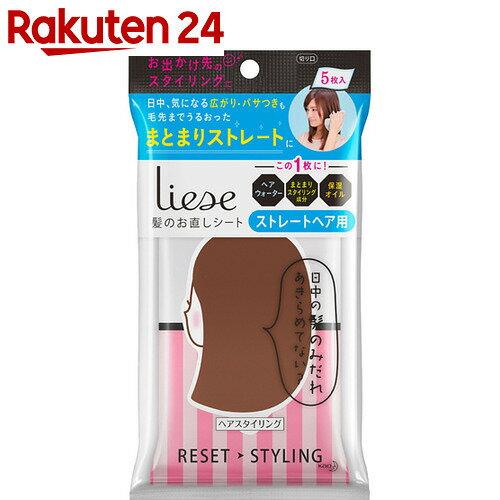 リーゼ 髪のお直しシート ストレートヘア用 フルーティフローラルの香り 5枚入【ko74td】