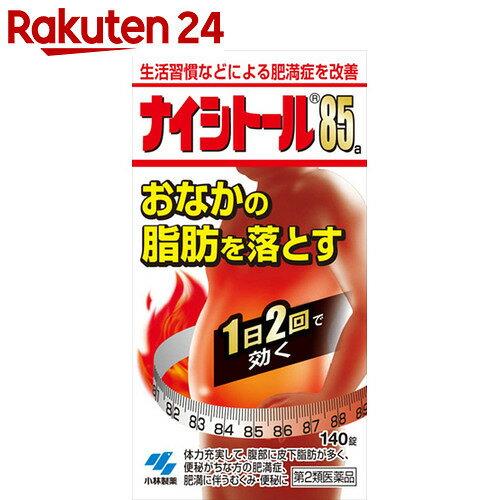 【第2類医薬品】ナイシトール85a 140錠