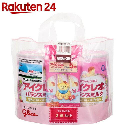 アイクレオのバランスミルク 800g×2缶セット(スティックタイプ5本付)【楽天24】【イチオシ】