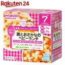 和光堂 ベビーフード 栄養マルシェ 7か月頃から 鶏とおさかなのベビーランチ【楽天24】【あす楽対応】[栄養マルシェ ベビーフード セット(7ヶ月頃から)]【wako11ma】