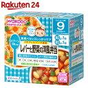 和光堂 ベビーフード 栄養マルシェ 9か月頃から レバーと野菜の洋風弁当【楽天24】[栄養マルシェ ベビーフード セット (9ヶ月頃から)]【wako11ma】