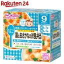 和光堂 ベビーフード 栄養マルシェ 9か月頃から 鶏とおさかなの洋風弁当【楽天24】[栄養マルシェ ベビーフード セット (9ヶ月頃から)]【wako11ma】