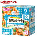和光堂 ベビーフード 栄養マルシェ 9か月頃から 鶏と野菜のリゾット弁当【楽天24】[栄養マルシェ ベビーフード セット (9ヶ月頃から)]【wako11ma】