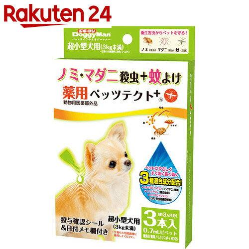 ドギーマン 薬用ペッツテクト+超小型犬用 3本入
