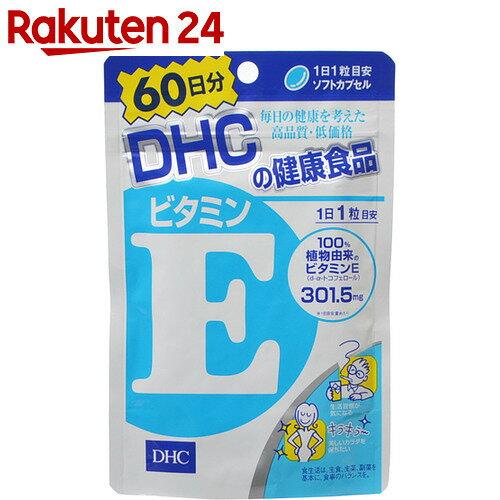 DHC ビタミンE 60日分 60粒【イチオシ】