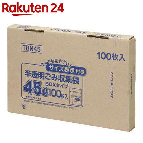 ポリ袋BOXタイプTBN45 45L 0.02mm 100枚【楽天24】