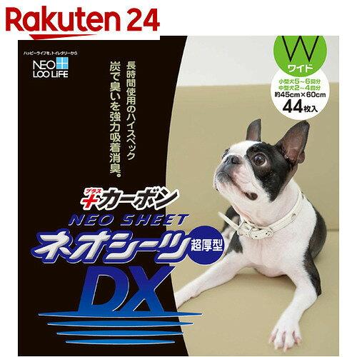 ネオシーツDX超厚型 +カーボン ワイド 44枚【pet2】