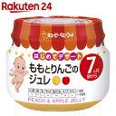 キユーピーベビーフード ももとりんごのジュレ 7ヵ月頃から【楽天24】[ベビー用品 離乳食 キューピー]
