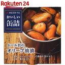 明治屋 おいしい缶詰 ムール貝のオリーブ油漬 90g【楽天24】[明治屋 貝類(缶詰)]