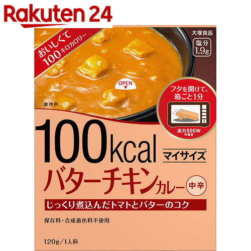 マイサイズ 100kcal バターチキンカレー 120g