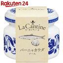 ラ・カンティーヌ バーニャカウダソース 50g【楽天24】[La Cantine(ラ・カンティーヌ) バーニャカウダソース]【HOF13…
