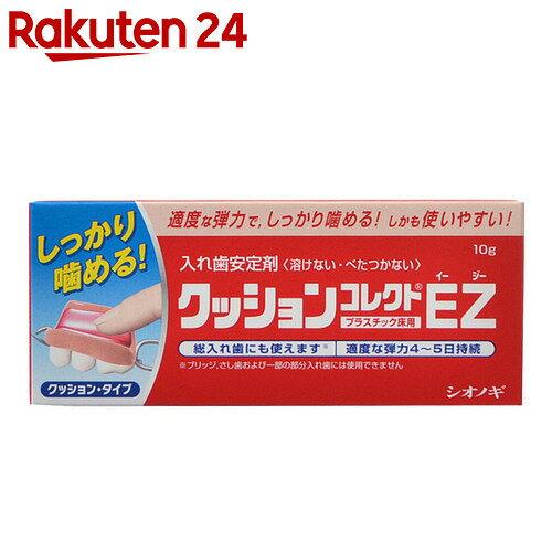 クッションコレクトEZ 10g【楽天24】[コレクトシリーズ 入れ歯安定剤]【benC】