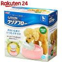 ピュアクリスタル PROクリアフロー 犬用 ピンク【楽天24】[GEX(ジェックス) 給水器・ウォーターボトル(犬用)]