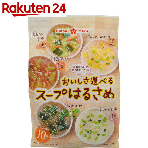おいしさ選べるスープはるさめ 10食入