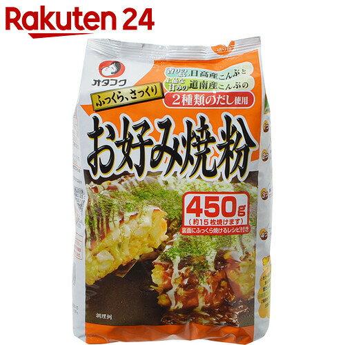 オタフクソース お好み焼粉 450g