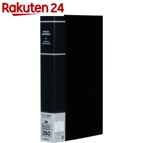 PP製ポケットアルバム フォトグラフィリア L判3段 ブラック PHL-1036-D