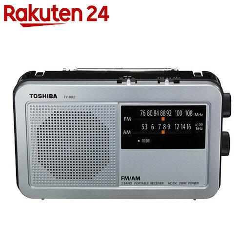東芝 AM/FMラジオ TY-HR2(S) シルバー【楽天24】