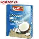 アヤム ココナッツミルクパウダー 150g