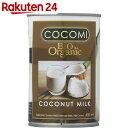 オーガニック ココナッツ