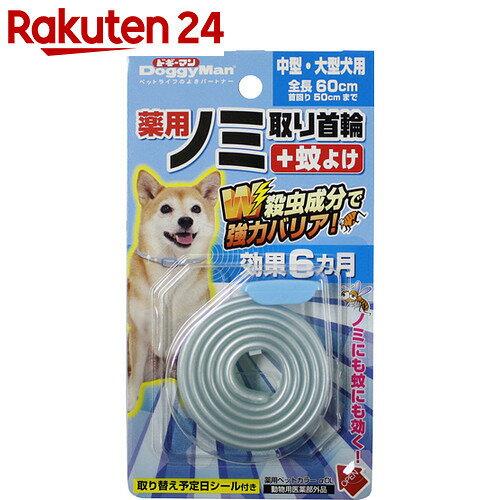 ドギーマン 薬用ノミ取り首輪+蚊よけ 中・大型犬用