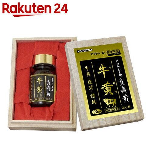 【第2類医薬品】ビタトレール 貴寿黄 20カプセル