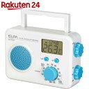 エルパ(ELPA) お風呂ラジオ ER-W30F(BL)【楽天24】[ELPA(エルパ) ラジオ]【MEN_K01】