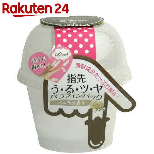 指先う・る・ツ・ヤ パラフィンパック バニラの香り 10g【BOX】