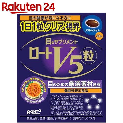 ロート V5(ファイブ) 30粒入