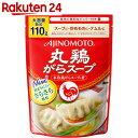 丸鶏がらスープ 110g袋【楽天24】【あす楽対応】[味の素 丸鶏がらスープ 中華だし]