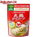 丸鶏がらスープ 200g袋【stamp_cp】【stamp_010】