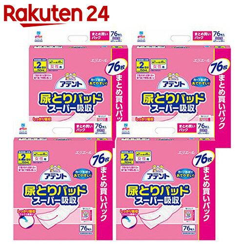 アテント 尿とりパッド スーパー吸収 テープタイプ 女性用 約2回分 76枚×4パック(304枚入)【ffq】