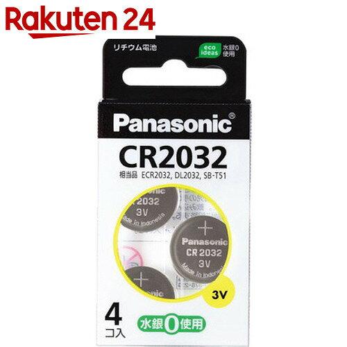 パナソニック コイン型リチウム電池 CR2032 4個入