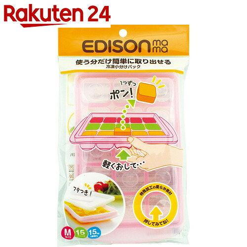 エジソンママ 冷凍小分けパック M ピンク 15ブロック