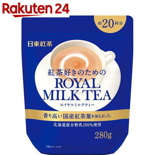 日東紅茶 紅茶好きのためのロイヤルミルクティー 280g【楽天24】[日東紅茶 紅茶 お茶 ミルクティー]