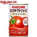カゴメ トマトジュース 食塩無添加 160g×30本【楽天24】【ケース販売】[カゴメ トマトジュース リコピン 無塩]【kgm1…
