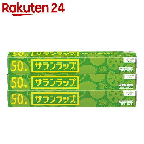 サランラップ 30cm×50m 3本パック【イチオシ】
