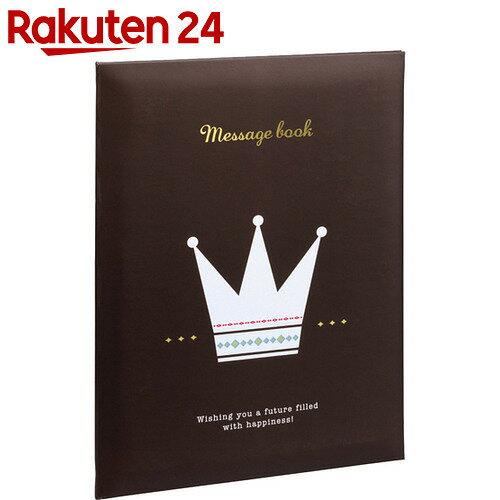 ナカバヤシ メッセージブック A4(2面)サイズ MBA4-101-BR ブラウン