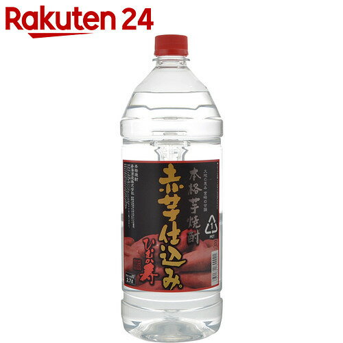 寿海酒造 ひむか寿 赤芋仕込み 芋焼酎 20度 2.7L