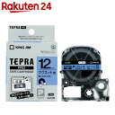 キングジム テプラPROテープ マグネットテープ SJ12B(青/黒文字 12mm幅)【楽天24】[テプラ テプラ]