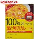 マイサイズ 蟹と卵のカレー 辛口 120g【楽天24】【あす楽対応】[マイサイズ カロリーコントロール食]